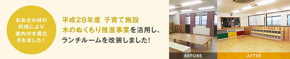 「平成28年度 子育て施設木のぬくもり推進事業」を活用し、ランチルームを改装しました!